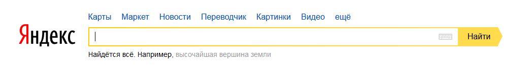Screenshot Yandex zoekmachine